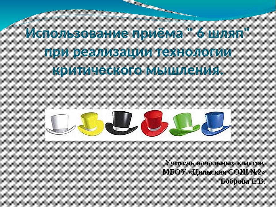 """Использование приёма """" 6 шляп"""" при реализации технологии критического мышлени..."""