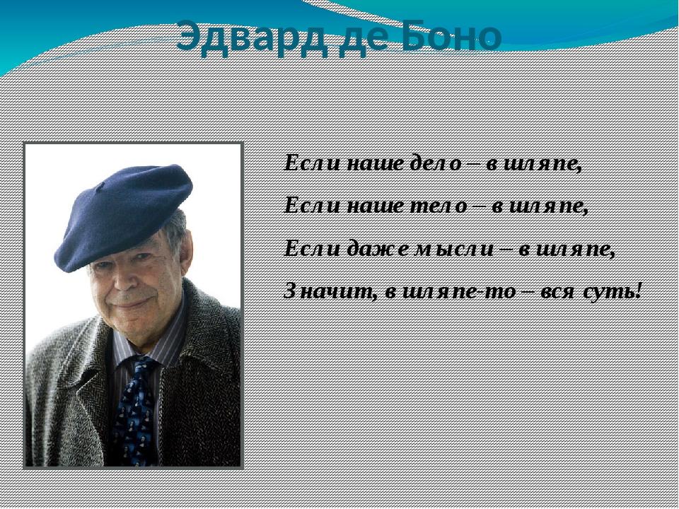 Эдвард де Боно Если наше дело – в шляпе, Если наше тело – в шляпе, Если даже...