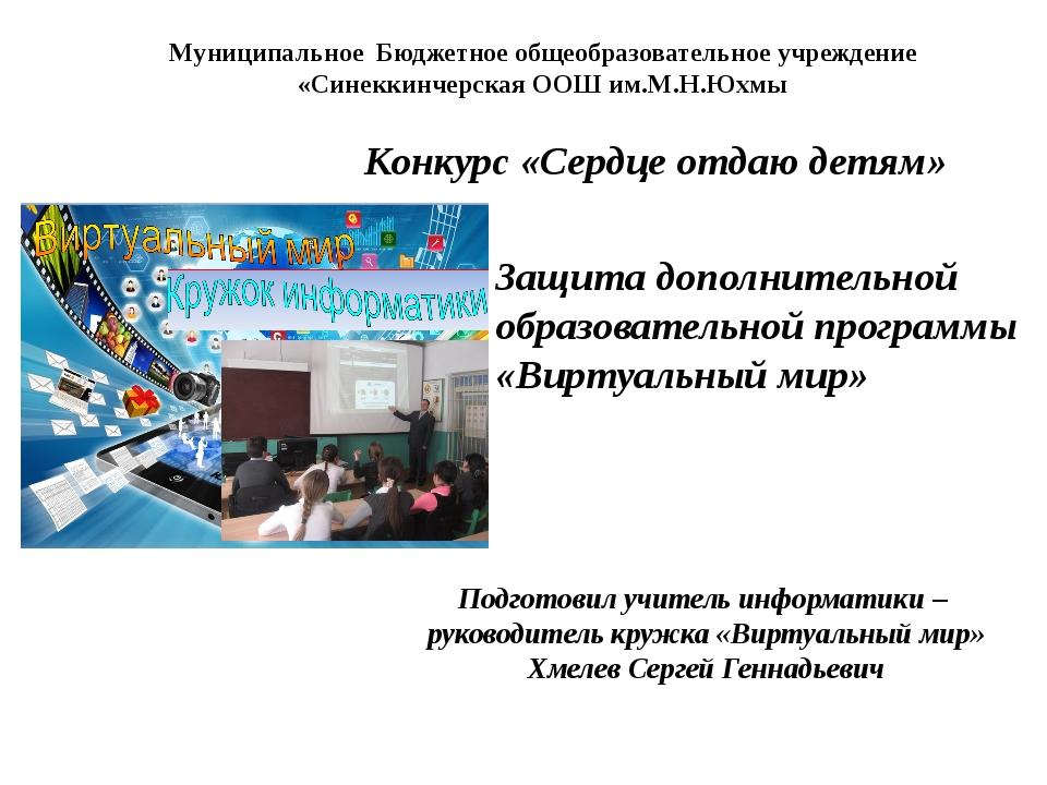 Муниципальное Бюджетное общеобразовательное учреждение «Синеккинчерская ООШ и...