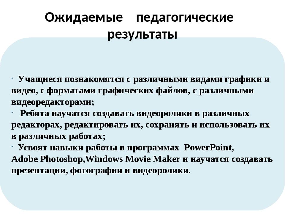 Your Text Here Учащиеся познакомятся с различными видами графики и видео, с ф...