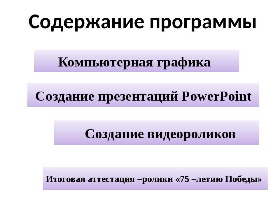Содержание программы Создание презентаций PowerPoint Компьютерная графика Соз...