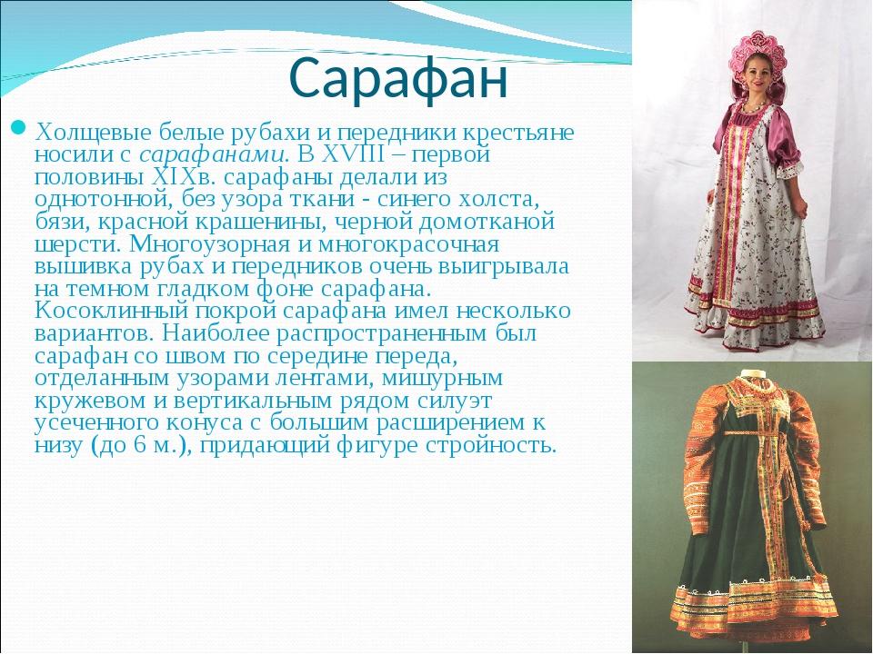 d0a57522213 14 слайд Сарафан Холщевые белые рубахи и передники крестьяне носили с  сарафанами. В XV