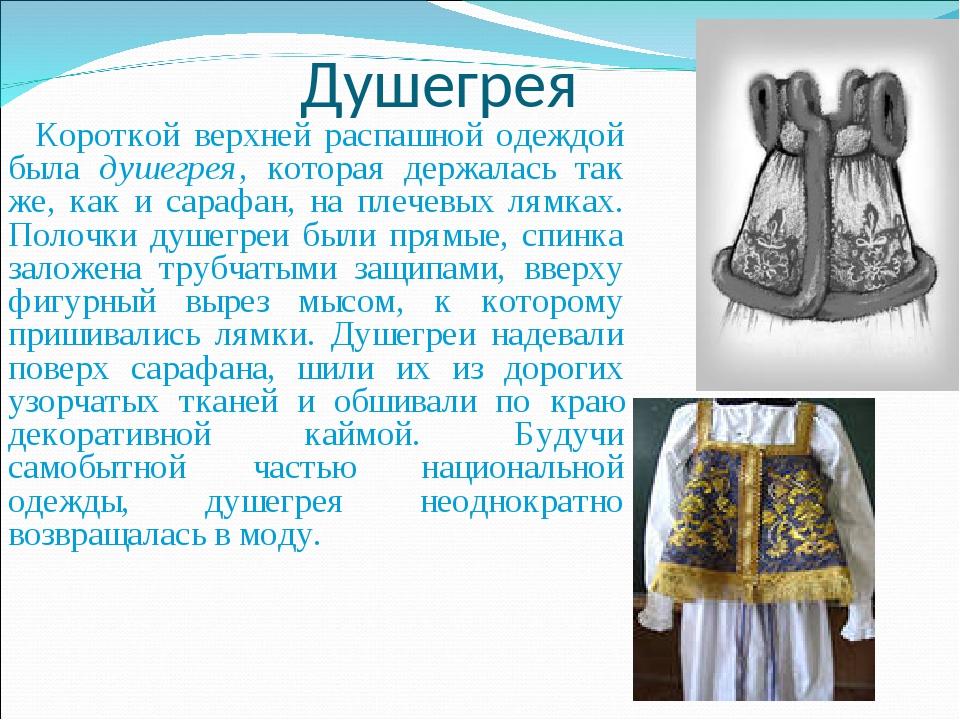 e2f5a9bdeba 17 слайд Душегрея Короткой верхней распашной одеждой была душегрея