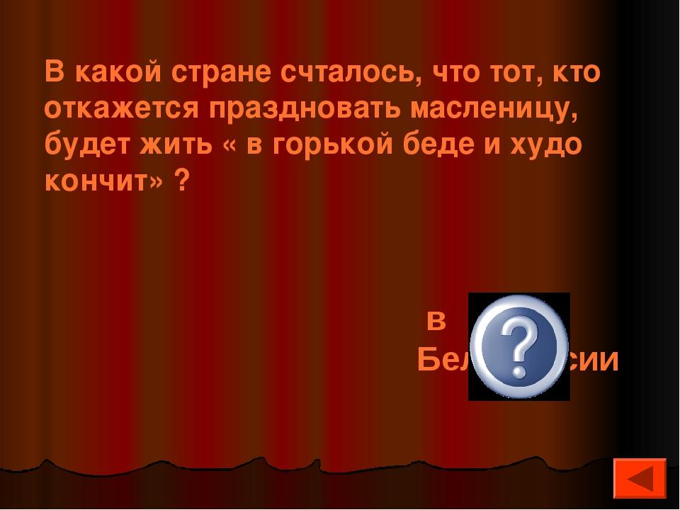 в Беларуссии В какой стране счталось, что тот, кто откажется праздновать мас...