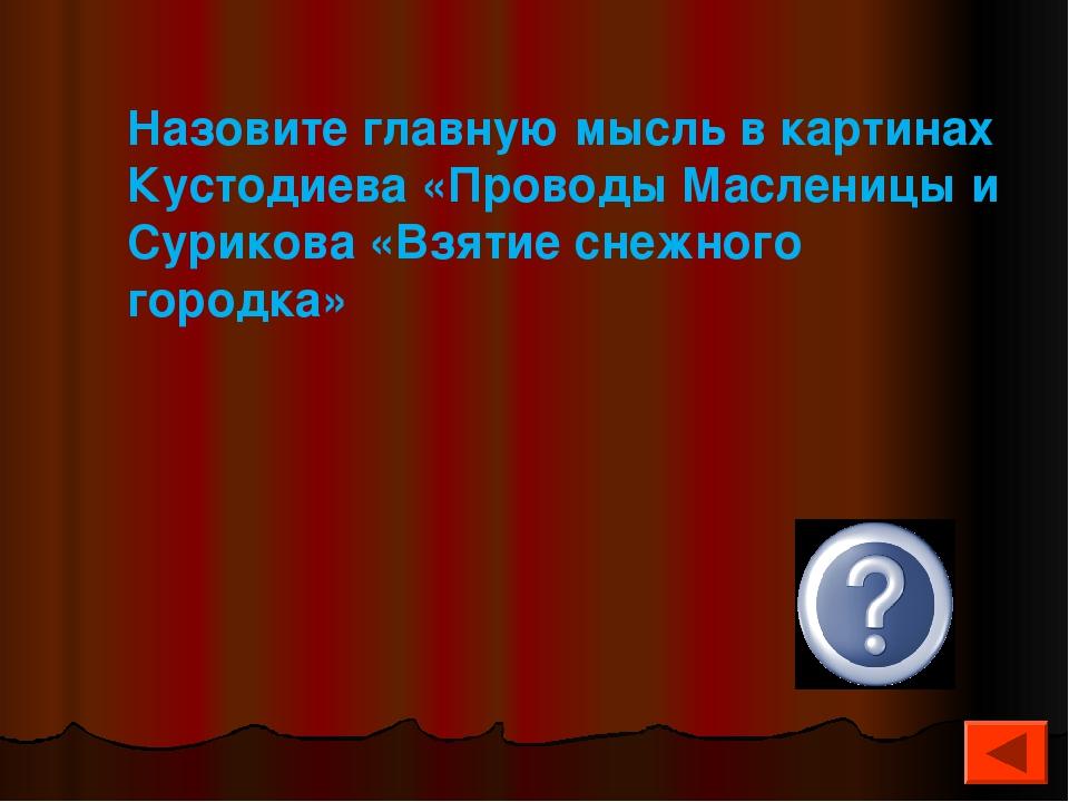 Назовите главную мысль в картинах Кустодиева «Проводы Масленицы и Сурикова «...