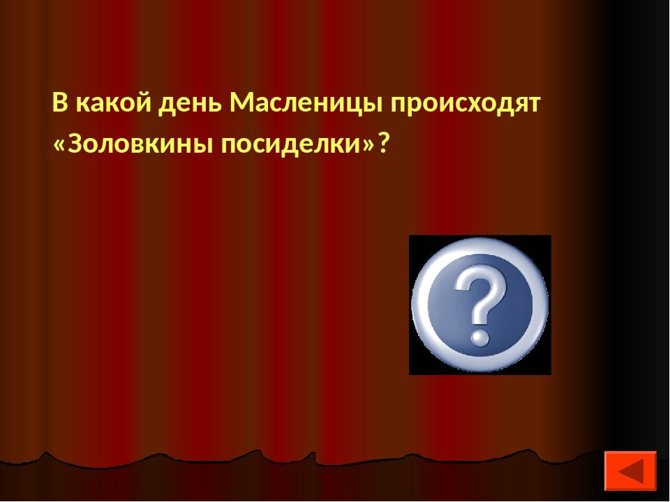 суббота В какой день Масленицы происходят «Золовкины посиделки»?