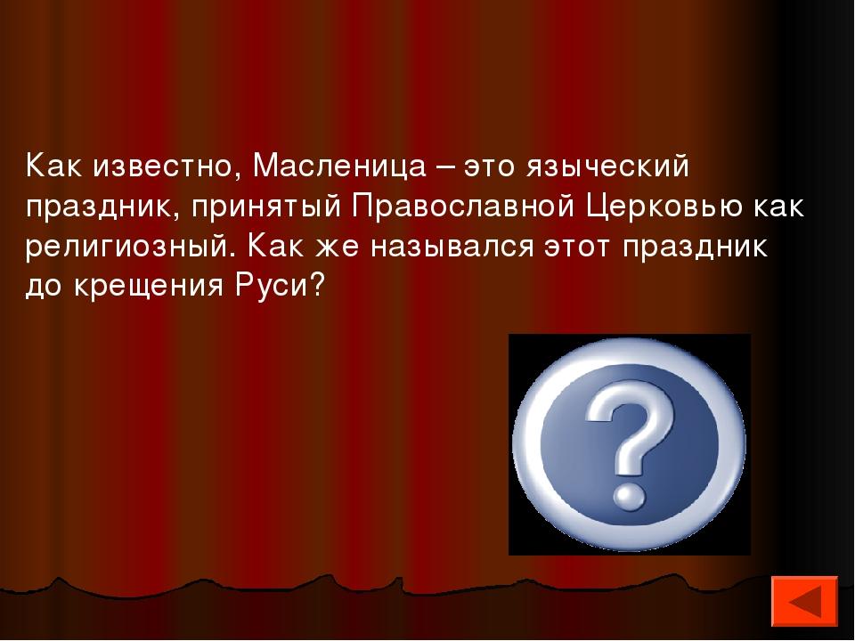 Как известно, Масленица – это языческий праздник, принятый Православной Церко...