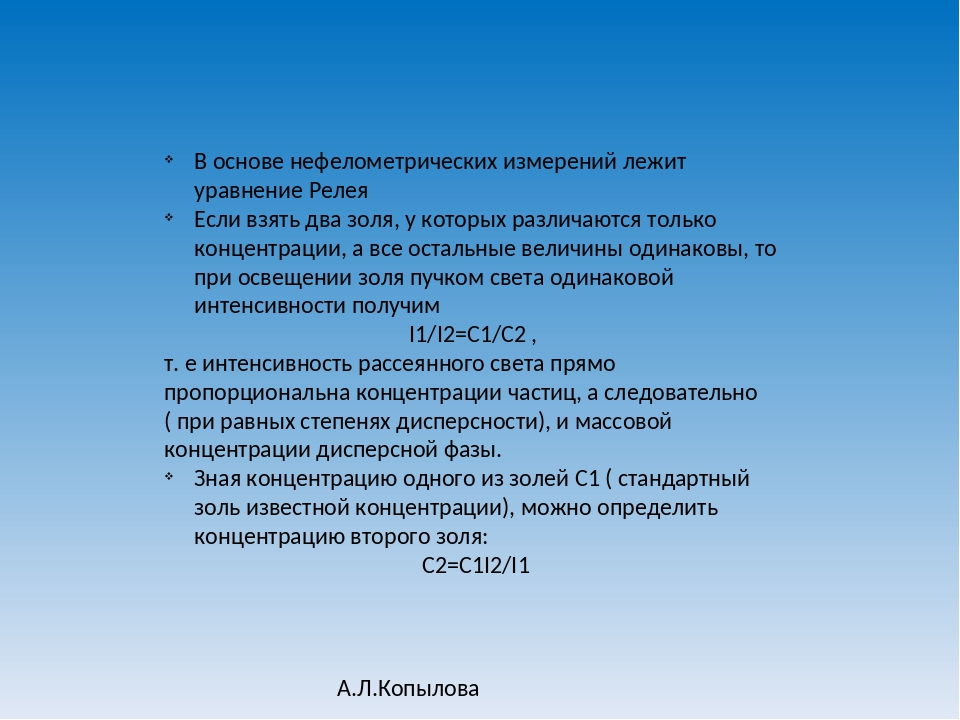Золи доклад по химии 740