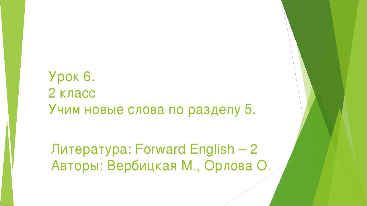 Урок 6. 2 класс Учим новые слова по разделу 5. Литература: Forward English –...