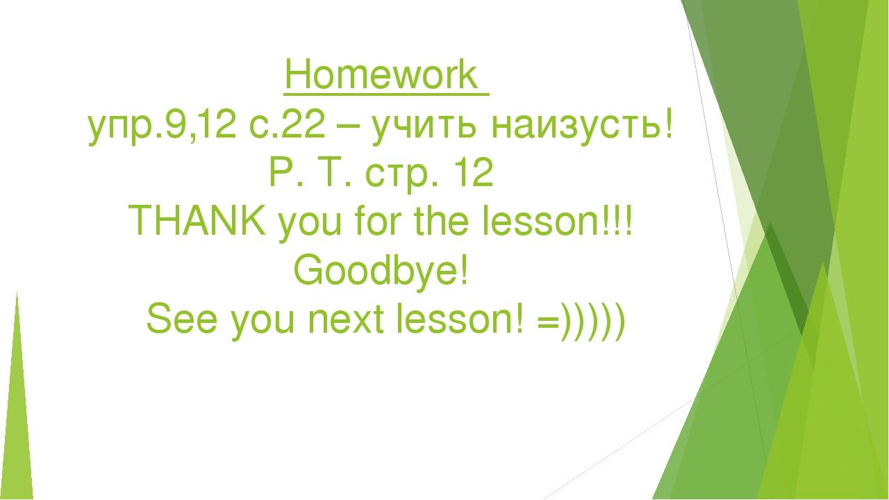 Homework упр.9,12 с.22 – учить наизусть! Р. Т. стр. 12 THANK you for the less...