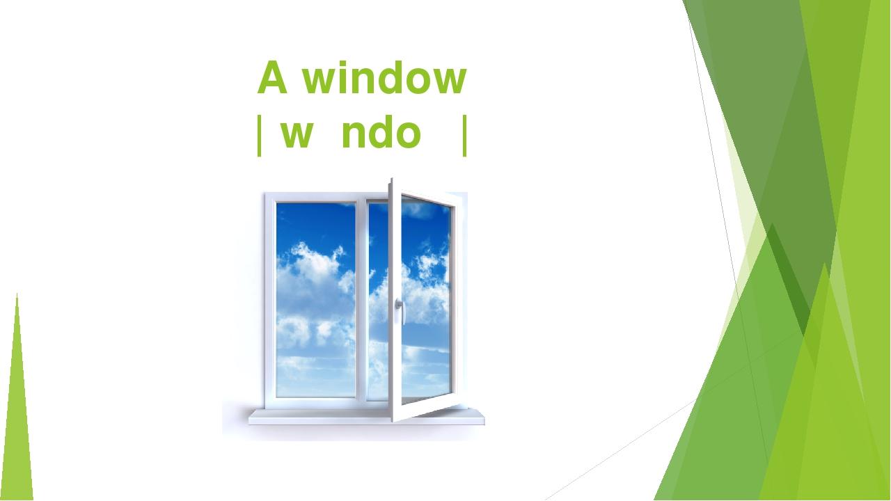 A window |ˈwɪndoʊ|