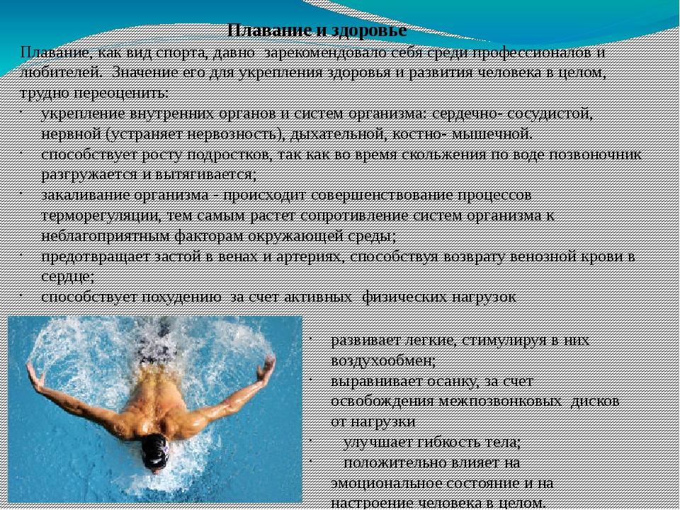 Как плавание влияет на похудение