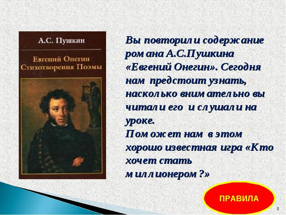 Вы повторили содержание романа А.С.Пушкина «Евгений Онегин». Сегодня нам пред...