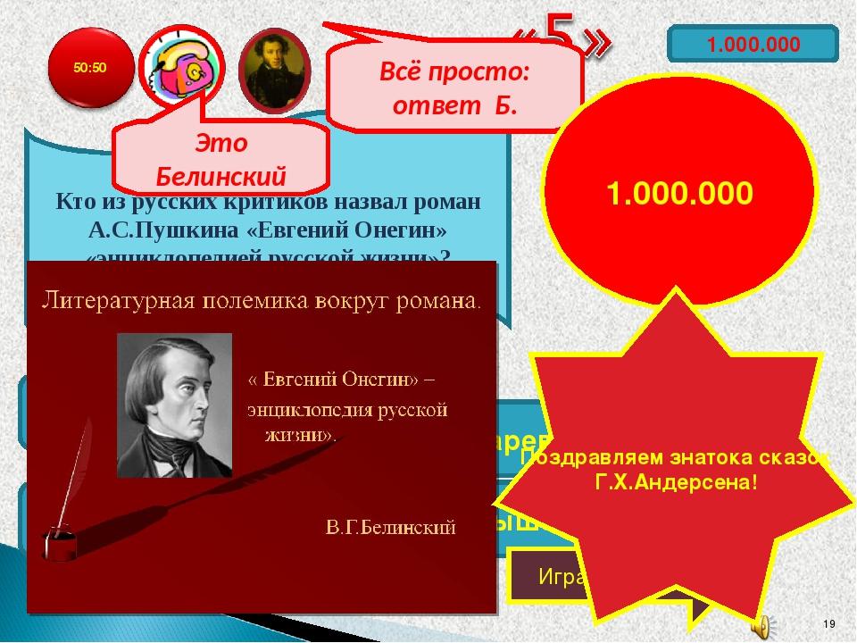 1.000.000 Кто из русских критиков назвал роман А.С.Пушкина «Евгений Онегин» «...