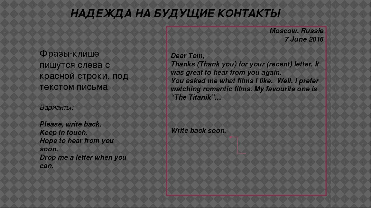 Открытка, правила написания открытка на английском языке