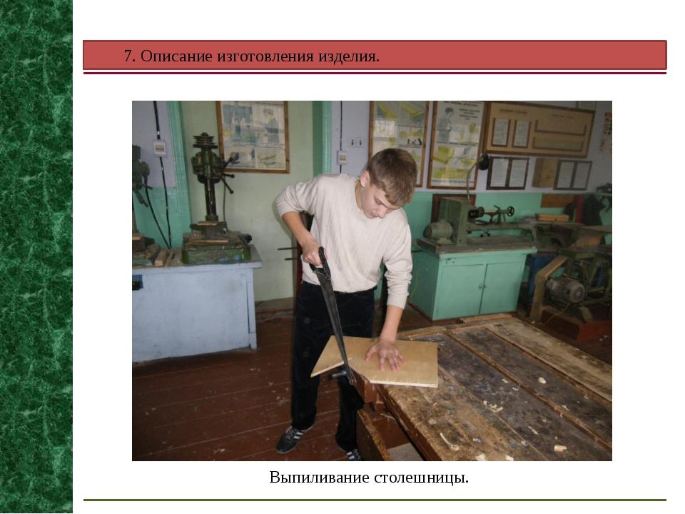 7. Описание изготовления изделия. Выпиливание столешницы.