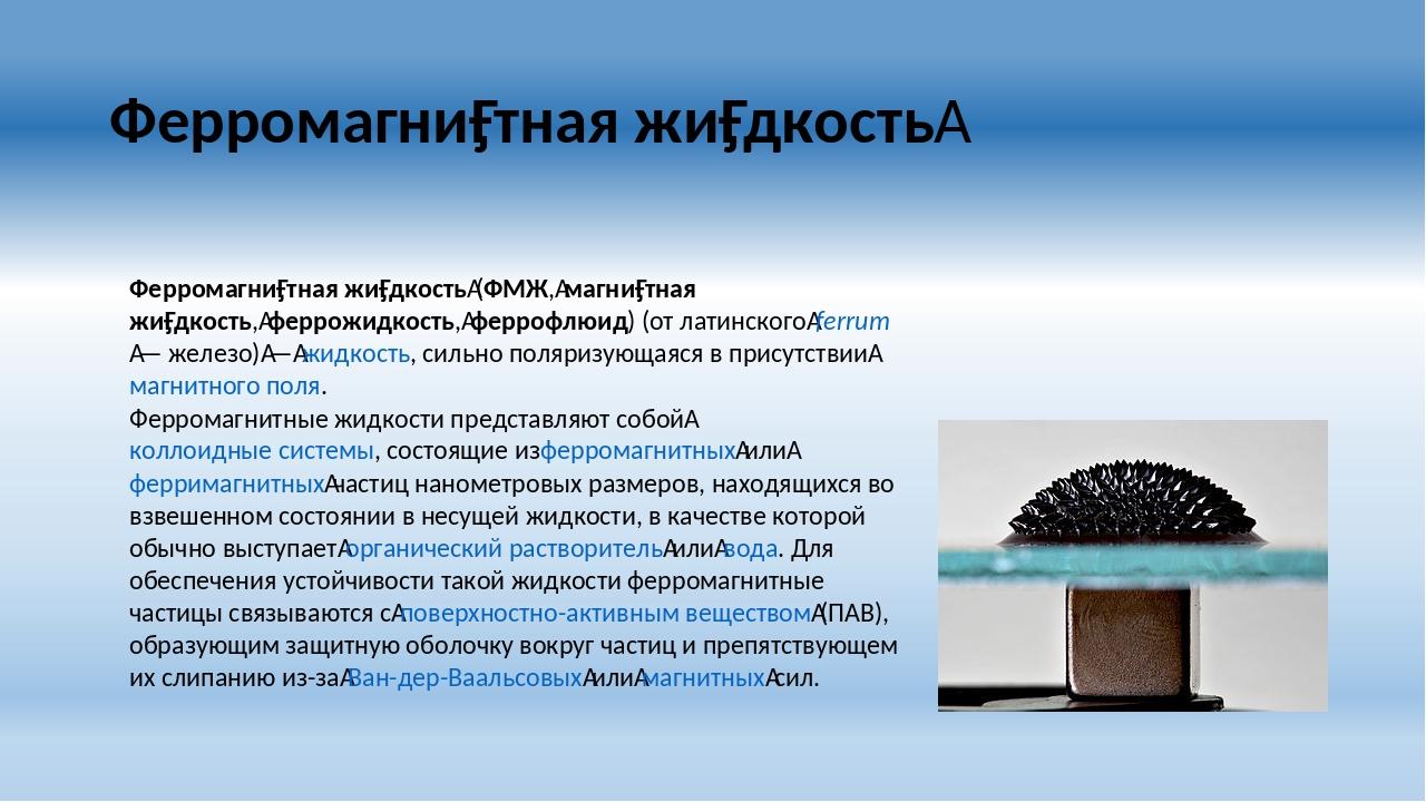 Ферромагни́тная жи́дкость Ферромагни́тная жи́дкость(ФМЖ,магни́тная жи́дкос...