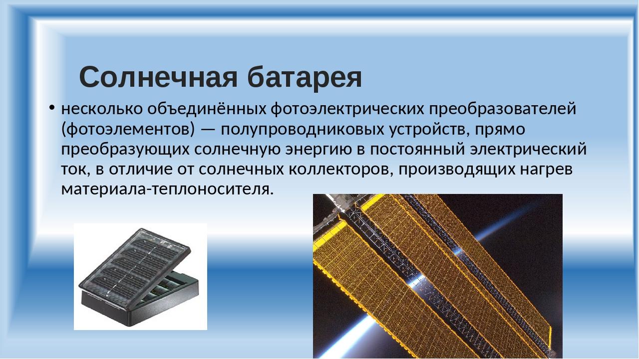Солнечная батарея несколько объединённых фотоэлектрических преобразователей (...