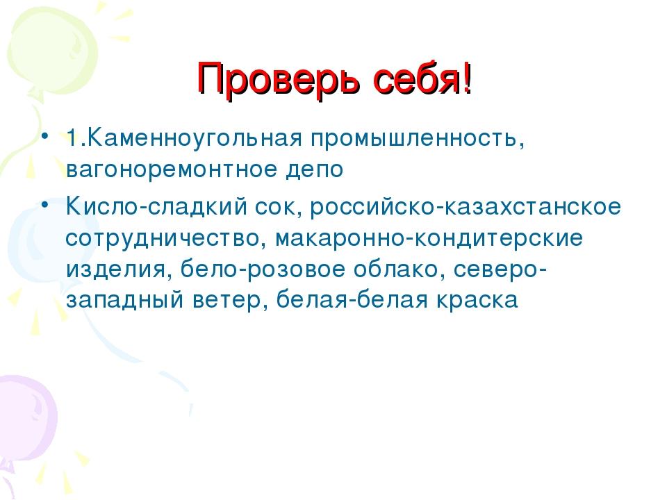 Проверь себя! 1.Каменноугольная промышленность, вагоноремонтное депо Кисло-сл...