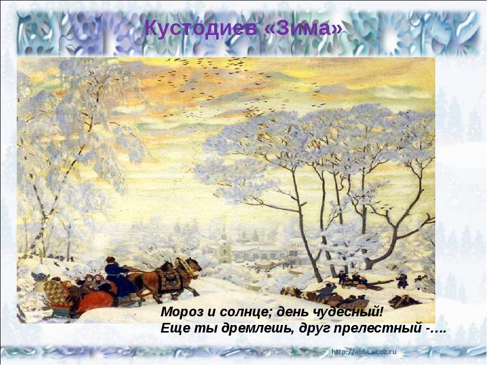 Кустодиев «Зима» Мороз и солнце; день чудесный! Еще ты дремлешь, друг прелест...
