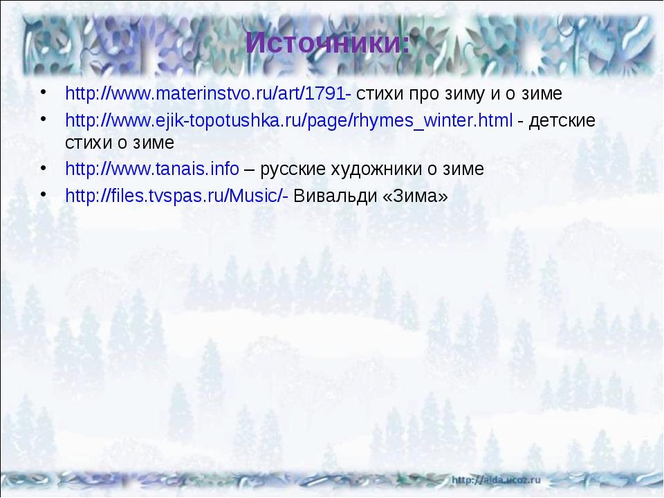 Источники: http://www.materinstvo.ru/art/1791- стихи про зиму и о зиме http:/...