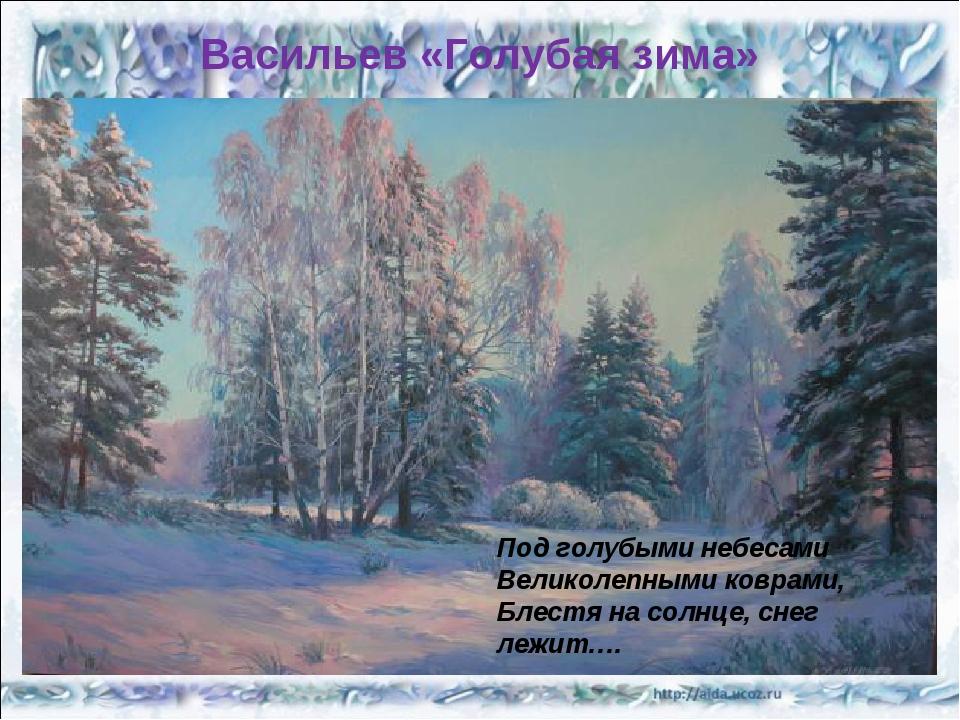 Васильев «Голубая зима» Под голубыми небесами Великолепными коврами, Блестя н...