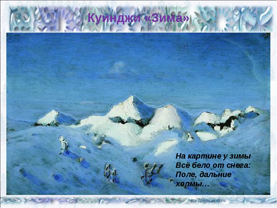 Куинджи «Зима» На картине у зимы Всё бело от снега: Поле, дальние холмы…