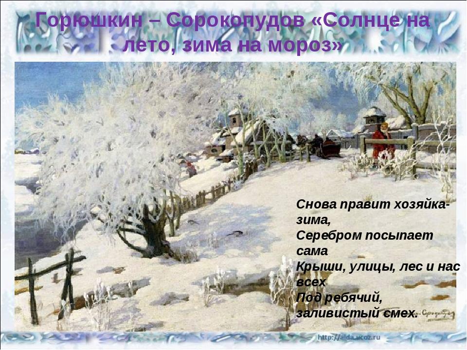 Горюшкин – Сорокопудов «Солнце на лето, зима на мороз» Снова правит хозяйка-з...