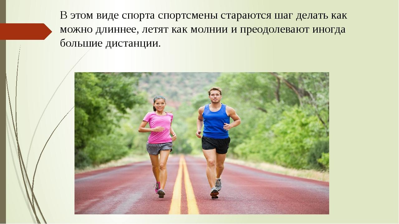В этом виде спорта спортсмены стараются шаг делать как можно длиннее, летят к...