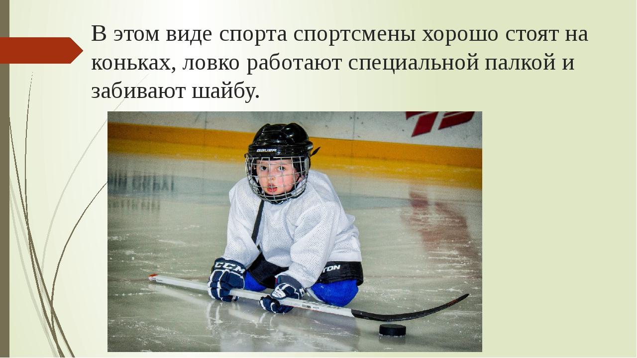 В этом виде спорта спортсмены хорошо стоят на коньках, ловко работают специал...