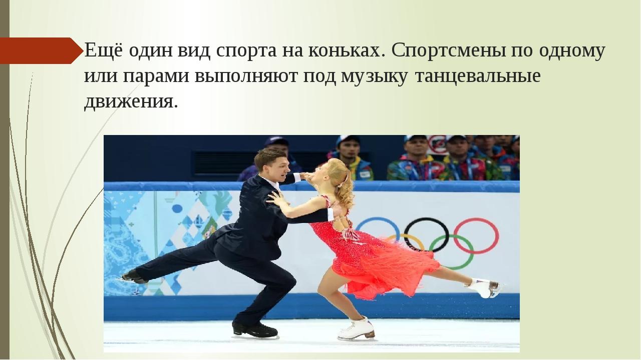 Ещё один вид спорта на коньках. Спортсмены по одному или парами выполняют под...