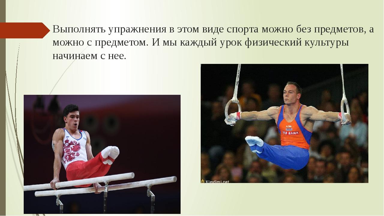 Выполнять упражнения в этом виде спорта можно без предметов, а можно с предме...