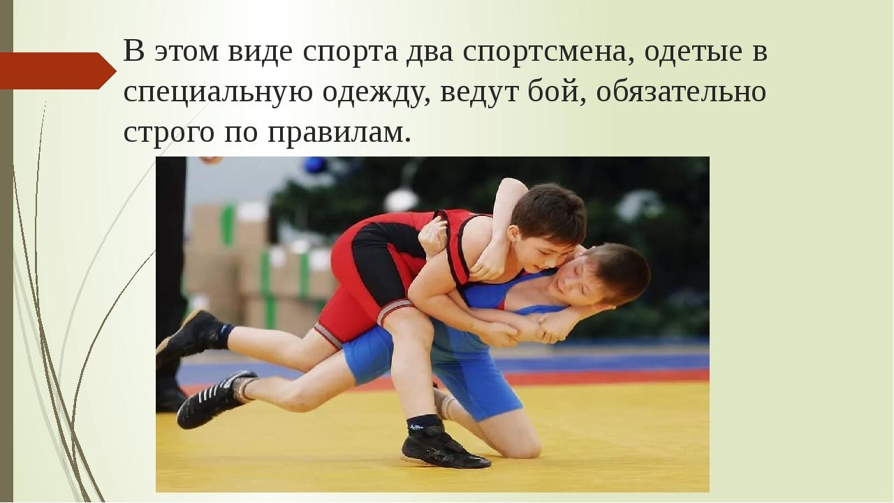 В этом виде спорта два спортсмена, одетые в специальную одежду, ведут бой, об...