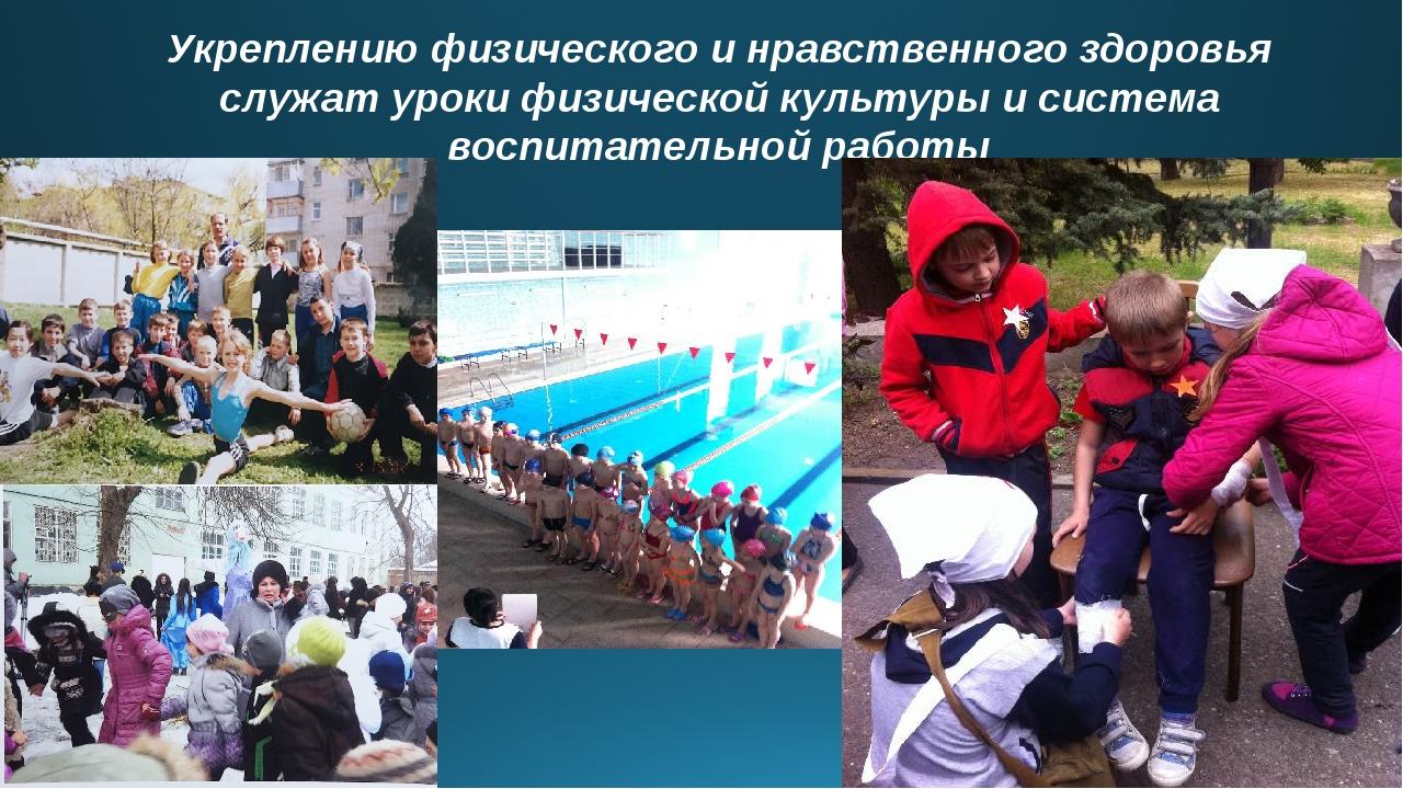 Укреплению физического и нравственного здоровья служат уроки физической культ...