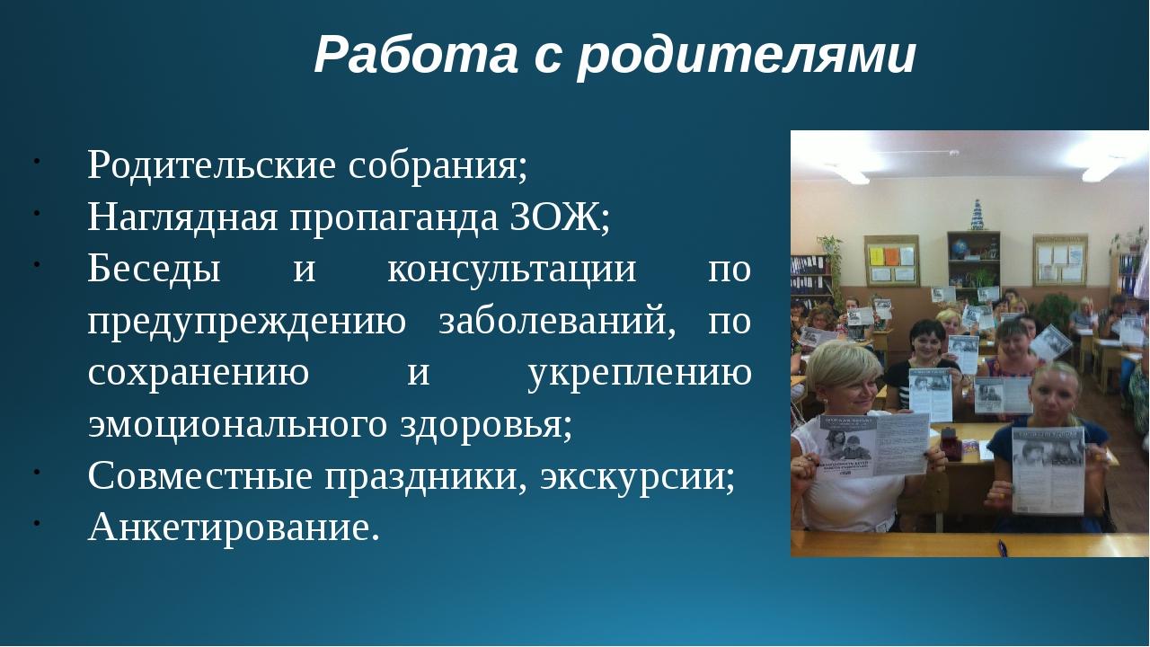 Работа с родителями Родительские собрания; Наглядная пропаганда ЗОЖ; Беседы и...