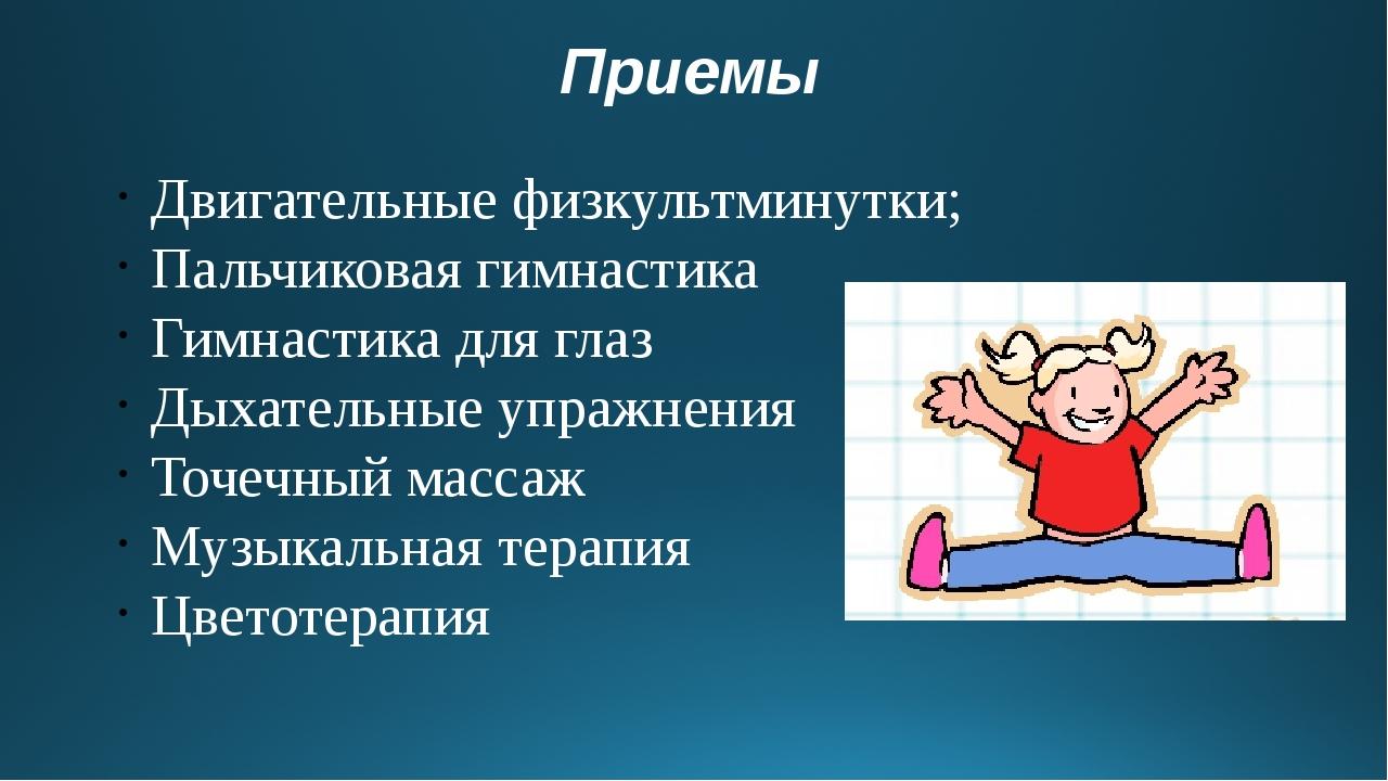 Приемы Двигательные физкультминутки; Пальчиковая гимнастика Гимнастика для гл...