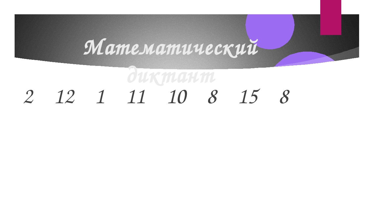 Математический диктант 2 12 1 11 10 8 15 8