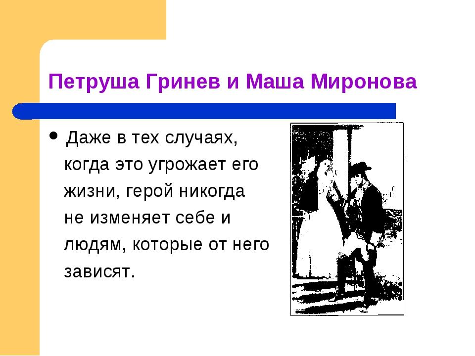 Знакомство Гринёва И Маши