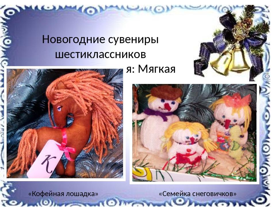 Новогодние сувениры шестиклассников техника исполнения: Мягкая игрушка «Кофей...
