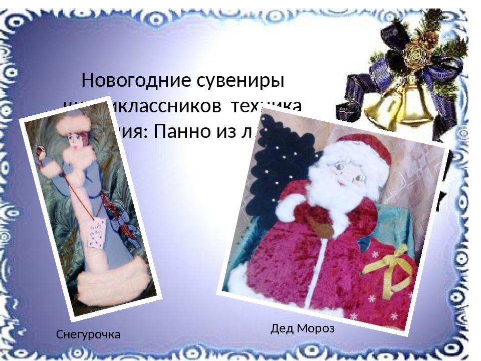 Новогодние сувениры шестиклассников техника исполнения: Панно из лоскутков Сн...