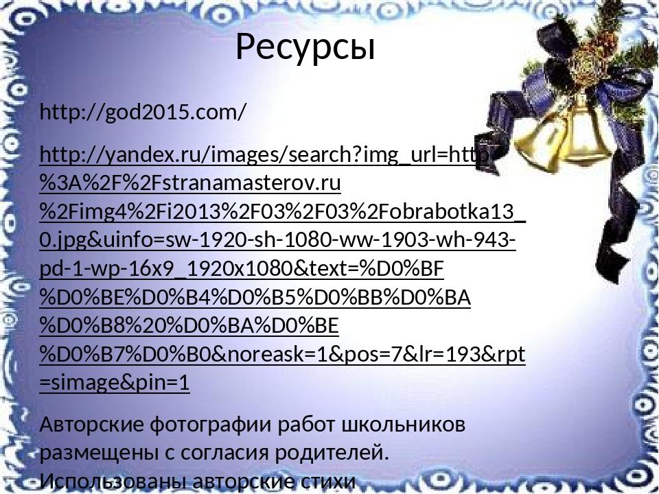 Ресурсы http://god2015.com/ http://yandex.ru/images/search?img_url=http%3A%2F...