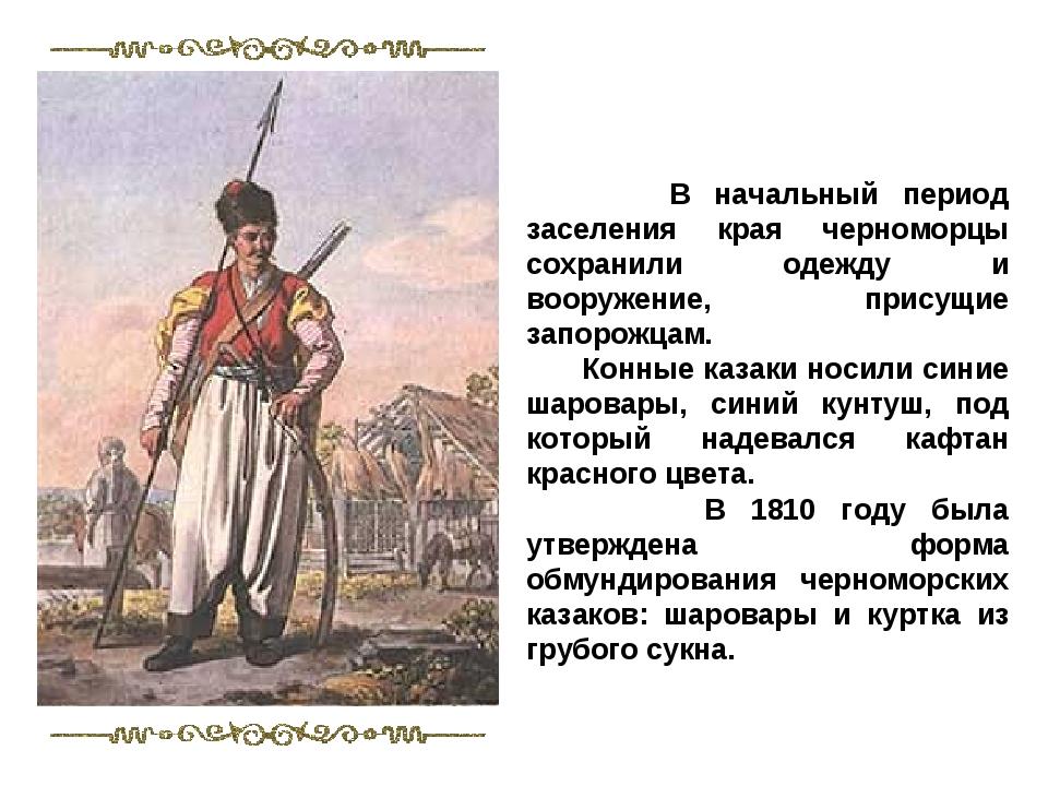 В начальный период заселения края черноморцы сохранили одежду и вооружение,...