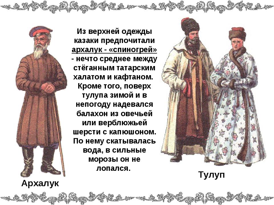 Из верхней одежды казаки предпочитали архалук - «спиногрей» - нечто среднее м...