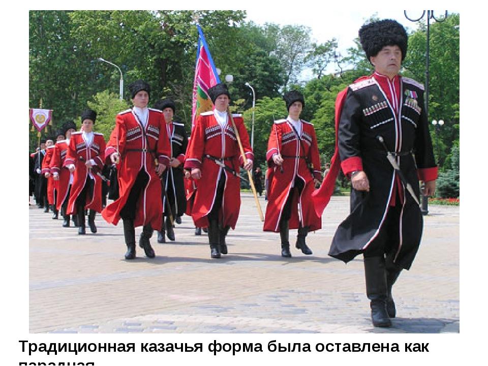 Традиционная казачья форма была оставлена как парадная.