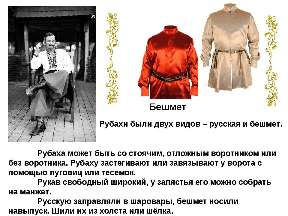 Рубаха может быть со стоячим, отложным воротником или без воротника. Рубаху...