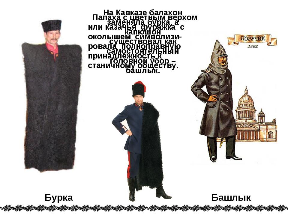 На Кавказе балахон заменяла бурка, а капюшон существовал как самостоятельный...