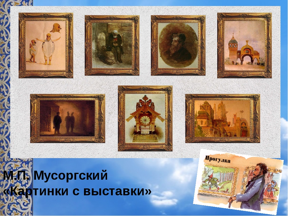 Авторы картинки с выставки