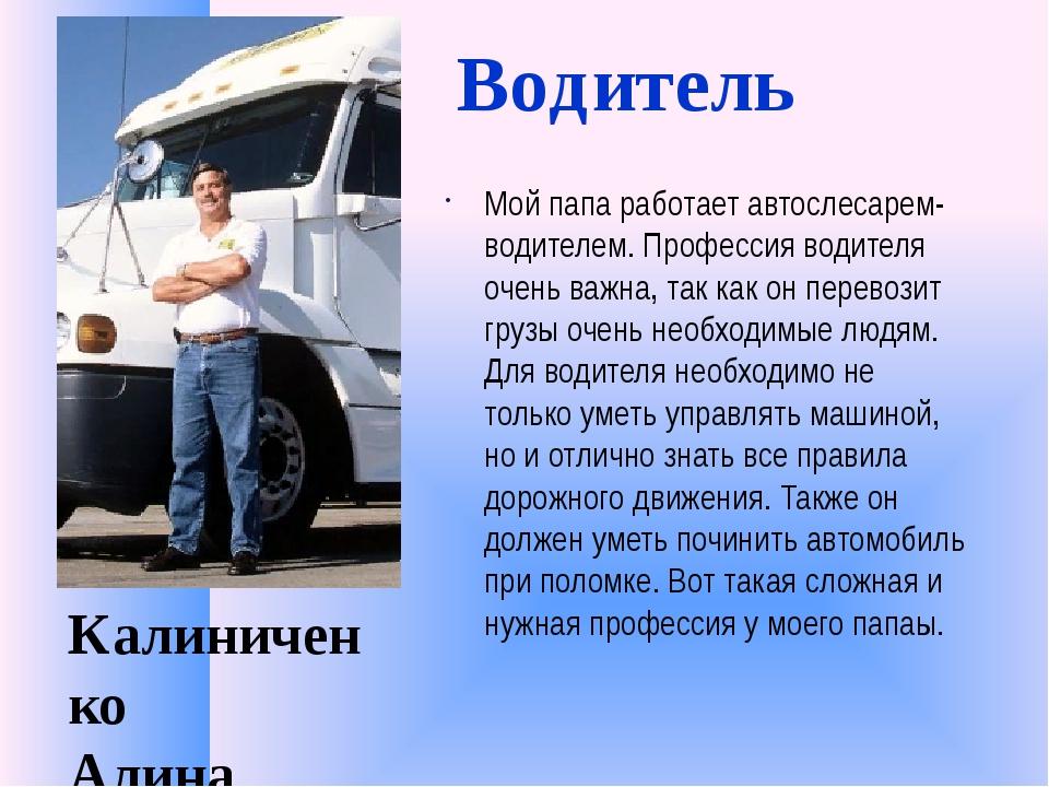 картинки на тему мой папа водитель