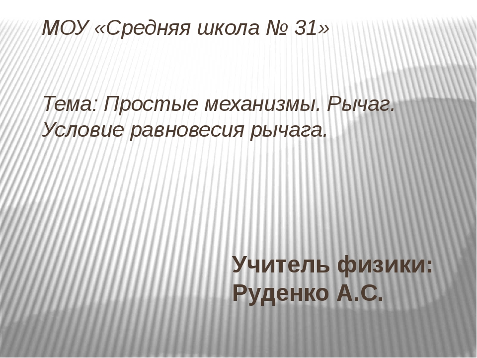 МОУ «Средняя школа № 31» Тема: Простые механизмы. Рычаг. Условие равновесия р...