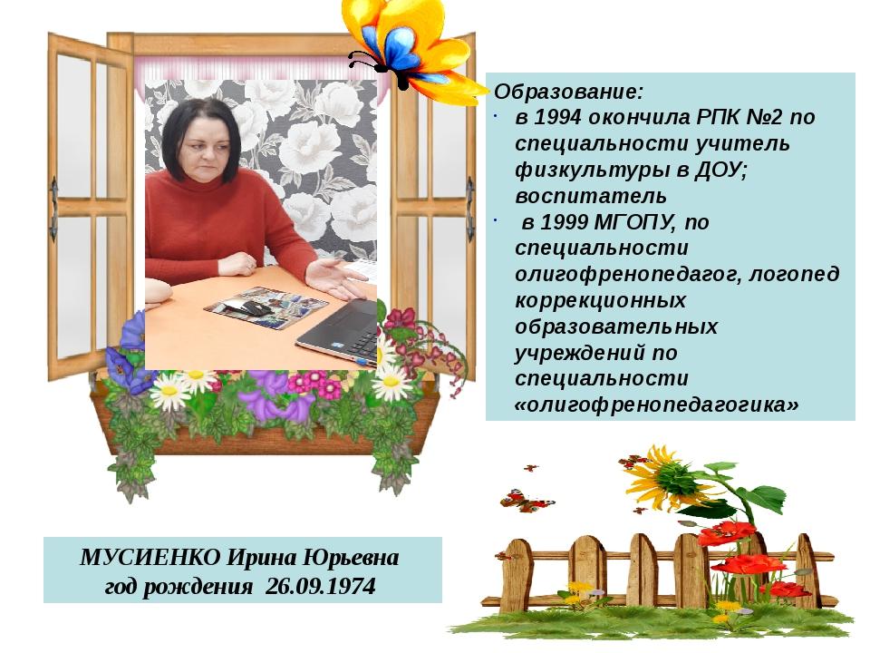 Образование: в 1994 окончила РПК №2 по специальности учитель физкультуры в Д...